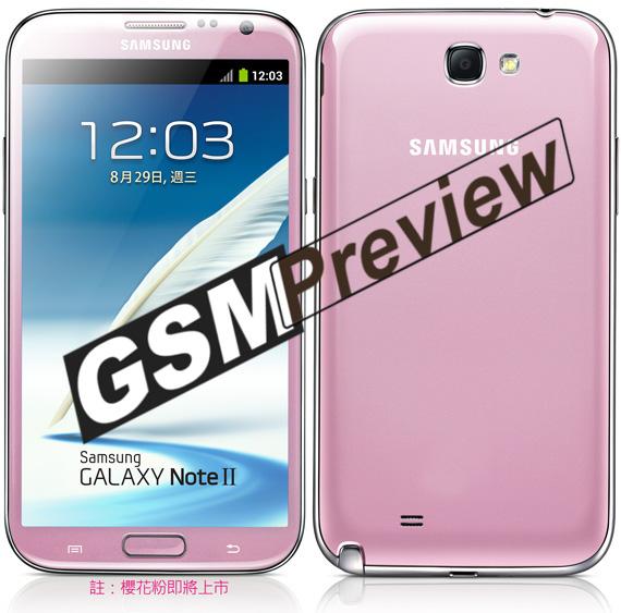 Samsung Galaxy Note II вече и в розов цвят